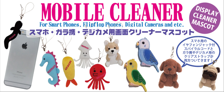 mobilecleaner730x300